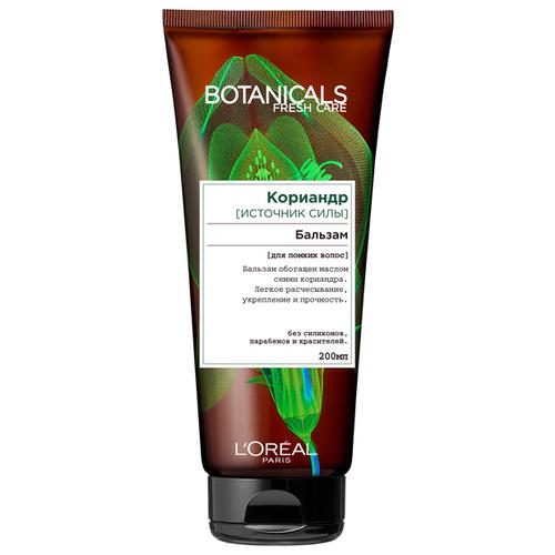 Botanicals бальзам Кориандр Источник силы для ломких волос, 200 мл