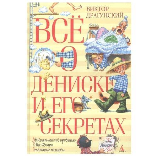 Драгунский В. Все о Дениске и его секретахДетская художественная литература<br>
