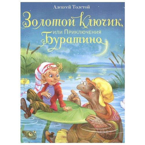 Купить Толстой А. Н. Золотой ключик, или Приключения Буратино , Стрекоза, Детская художественная литература