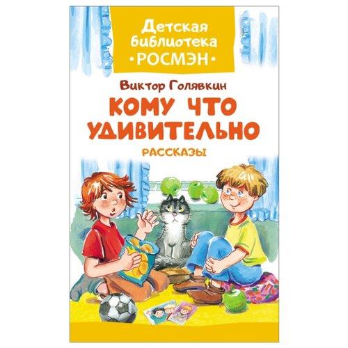 Купить Голявкин В.В. Детская библиотека Росмэн. Кому что удивительно. Рассказы , РОСМЭН, Детская художественная литература