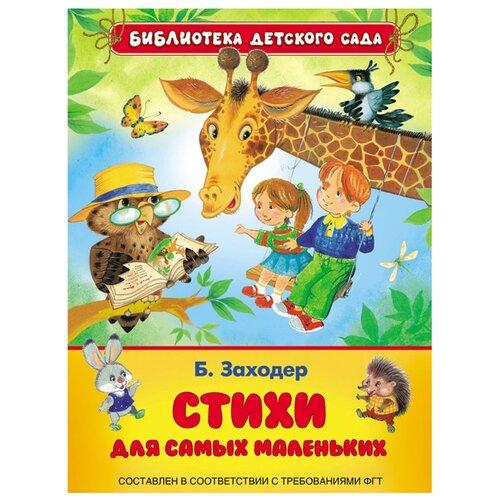 Купить Заходер Б.В. Библиотека детского сада. Стихи для самых маленьких , РОСМЭН, Книги для малышей