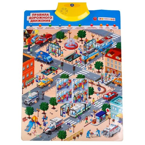 Электронный плакат Умка Правила дорожного движенияОбучающие плакаты<br>