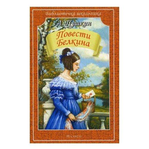 Купить Пушкин А. С. Библиотечка школьника. Повести Белкина , Искатель, Детская художественная литература