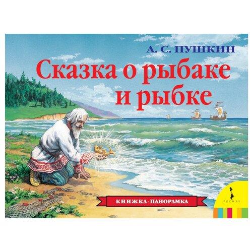 Купить Пушкин А. С. Панорамка. Сказка о рыбаке и рыбке , РОСМЭН, Детская художественная литература