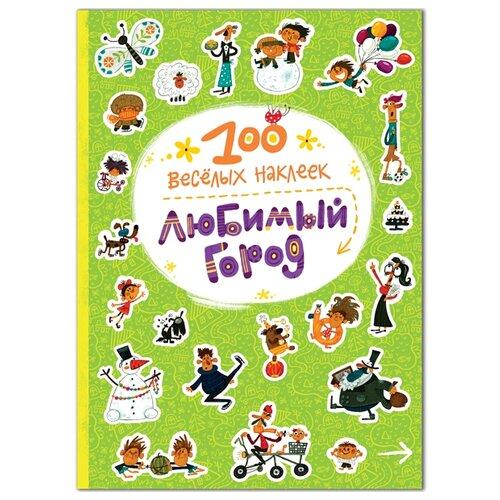 Купить Книжка с наклейками 100 веселых наклеек. Любимый город , Мозаика-Синтез, Книжки с наклейками