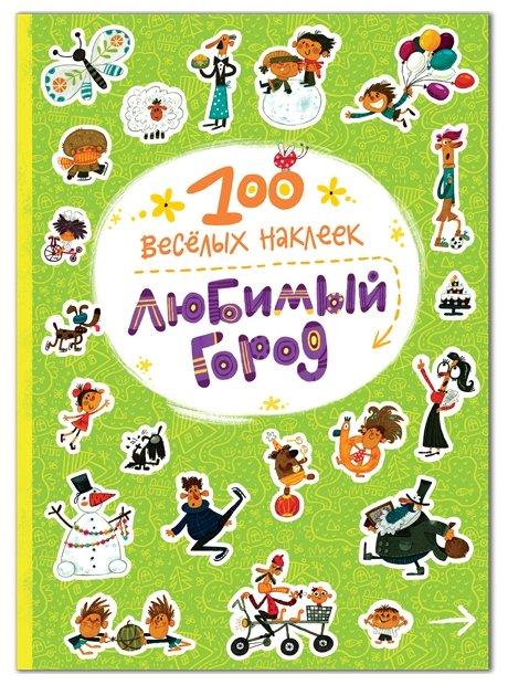 """Книжка с наклейками """"100 веселых наклеек. Любимый город"""""""