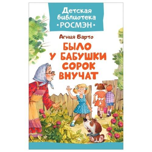 Купить Барто А.Л. Детская библиотека Росмэн. Было у бабушки сорок внучат , РОСМЭН, Детская художественная литература