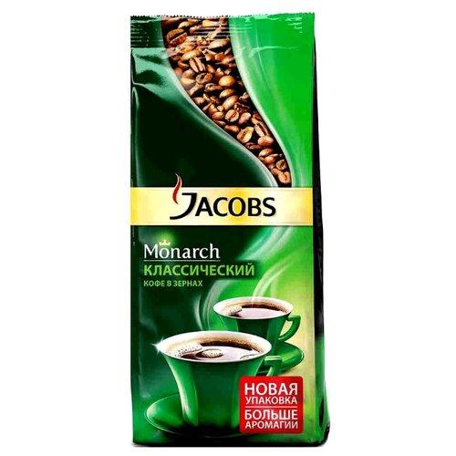 Кофе в зернах Jacobs Monarch классический, арабика/робуста, 230 г
