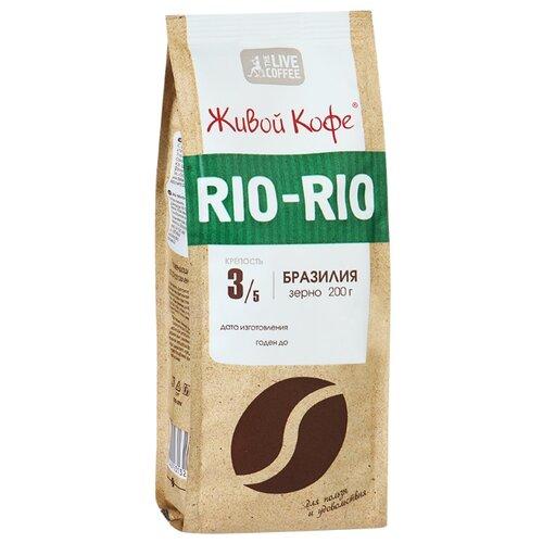 Кофе в зернах Живой Кофе Rio-Rio, арабика, 200 г
