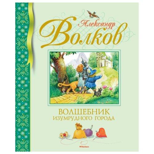 Купить Волков А. М. Библиотека детской классики. Волшебник Изумрудного города , Machaon, Детская художественная литература