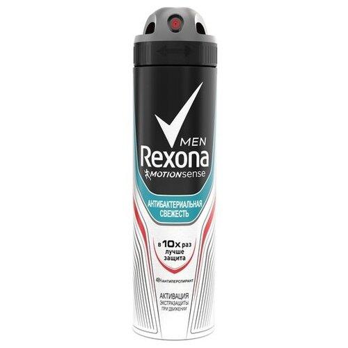 Антиперспирант спрей Rexona Men Motionsense Антибактериальная свежесть, 150 мл антиперспирант спрей rexona men невидимый прозрачный лед 150 мл