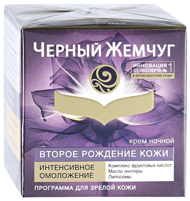 Купить черный жемчуг косметику интернет магазин avon luxe тональный крем