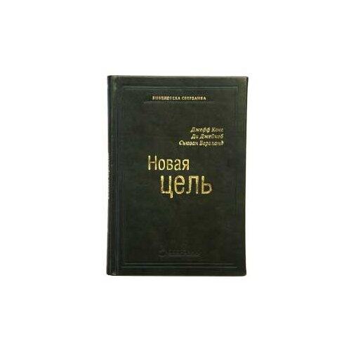 Книга Новая цель. Джефф Кокс, Ди Джейкоб, Сьюзан БергландКниги<br>