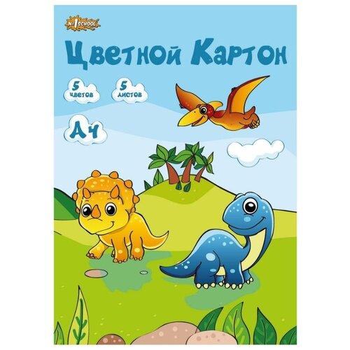 Купить Цветной картон Дино №1 School, A4, 5 л., 5 цв., Цветная бумага и картон