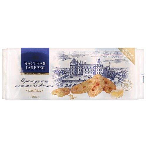 Печенье Частная Галерея французская нежная сливочная слойка, 158 г слойка gerber 42g