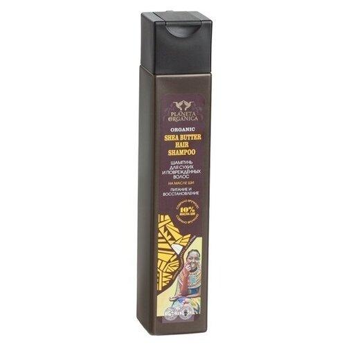 Planeta Organica шампунь Shea butter Питание и восстановление для сухих и поврежденных волос 250 млШампуни<br>