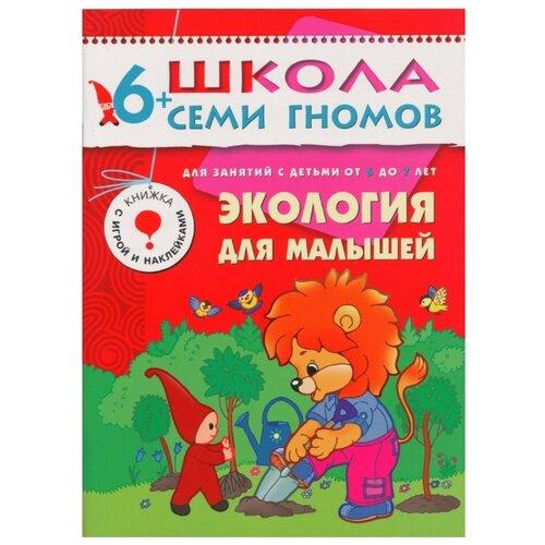 Купить Денисова Д. Школа Семи Гномов 6-7 лет. Экология для малышей , Мозаика-Синтез, Учебные пособия