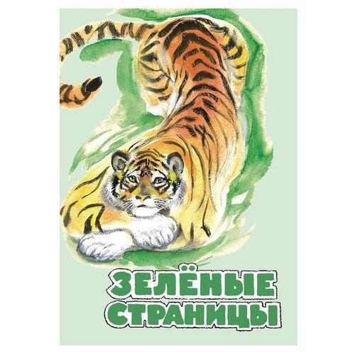 Хрестоматия по экологии для начальной школы. Зелёные страницы