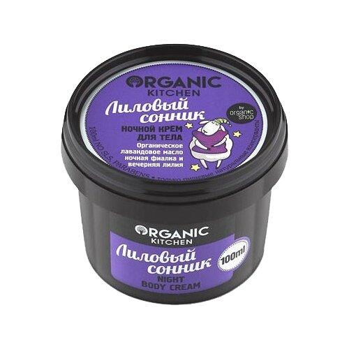 Крем для тела Organic Shop Organic kitchen Лиловый сонник, 100 мл