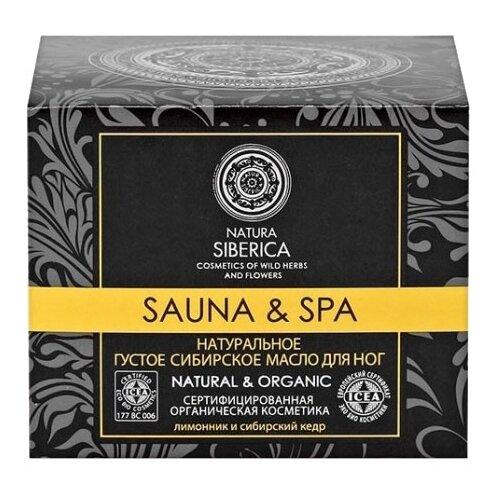 Natura Siberica Sauna & Spa Натуральное густое сибирское масло для ног 120 мл густое масло для волос