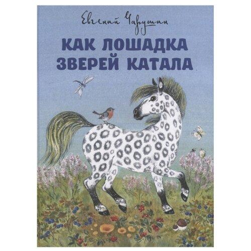 Чарушин Е. И. Как лошадка зверей катала , ДЕТГИЗ, Детская художественная литература  - купить со скидкой