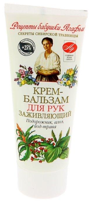 Крем-бальзам для рук Рецепты бабушки Агафьи Заживляющий