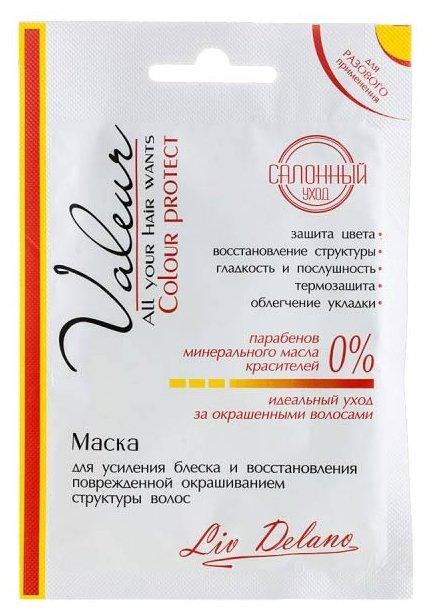 Liv Delano Valeur Маска для усиления блеска и восстановления поврежденной окрашиванием структуры волос