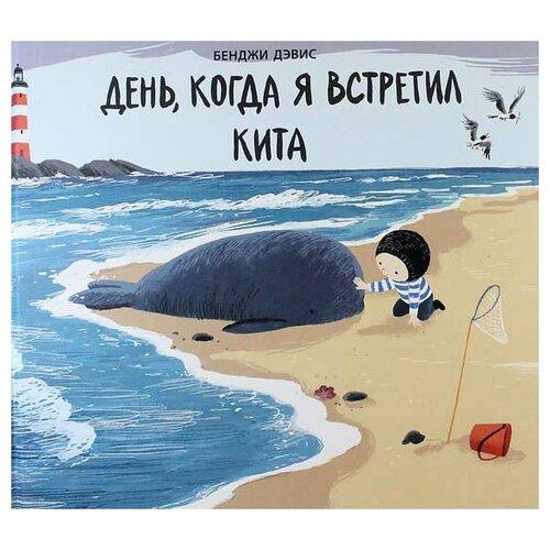 Купить Бенджи Д. День, когда я встретил кита , Поляндрия, Детская художественная литература