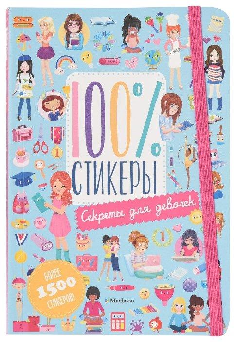 Machaon Стикербук 100% стикеры Секреты для девочек