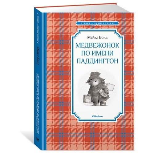 Купить Бонд М. Чтение - лучшее учение. Медвежонок по имени Паддингтон , Machaon, Детская художественная литература