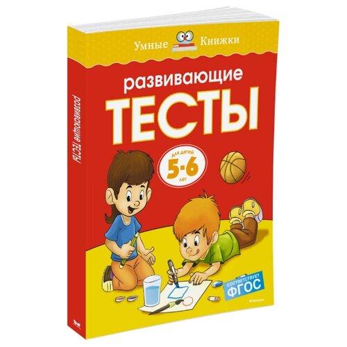развивающие книжки Земцова О.Н. Умные книжки. Развивающие тесты (5-6 лет)