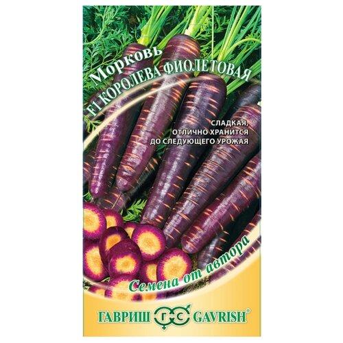 Семена Гавриш Семена от автора Морковь Королева фиолетовая F1 150 шт., 10 уп. семена бальзамин искушение светло пурпурное f1 уоллера в цветной упаковке гавриш