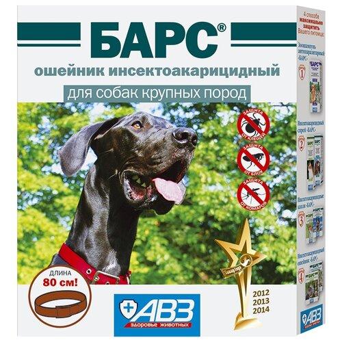 Барс (АВЗ) ошейник от блох и клещей инсектоакарицидный для собак и щенков, 80 см