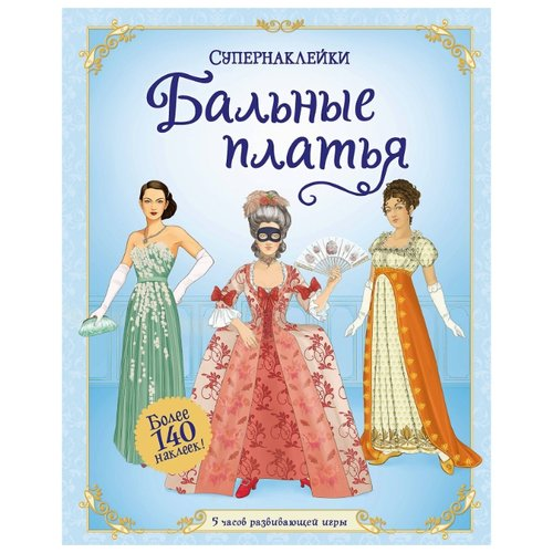 Купить Книжка с наклейками Супернаклейки. Бальные платья , Machaon, Книжки с наклейками