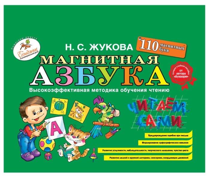 Обучающий набор ЭКСМО Надежда Жукова. Магнитная азбука — купить по выгодной цене на Яндекс.Маркете