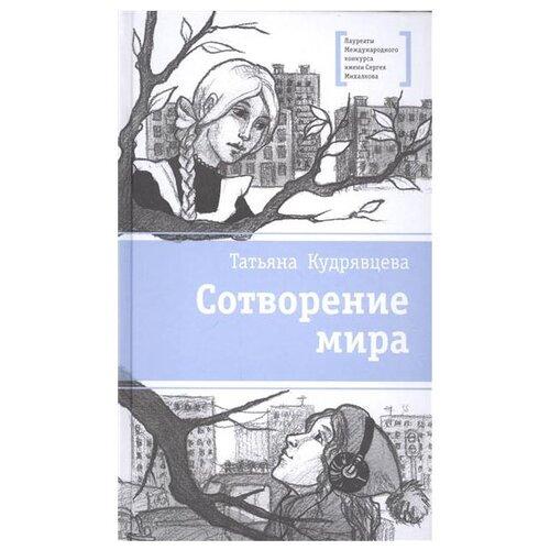 Купить Кудрявцева Т. А. Сотворение мира , Детская литература, Детская художественная литература