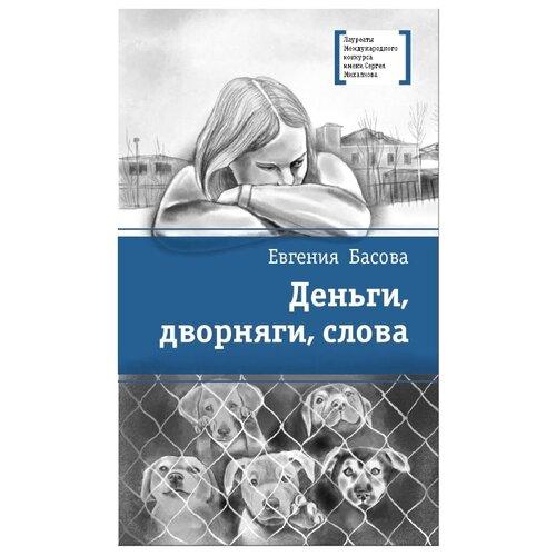 Басова Е. В. Деньги, дворняги, словаДетская художественная литература<br>