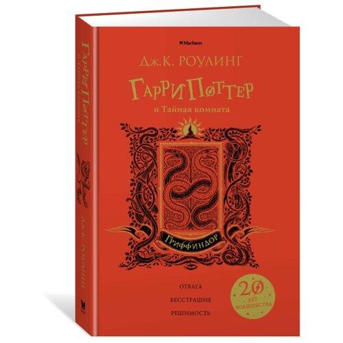 Купить Роулинг Дж.К. Гарри Поттер и Тайная комната (Гриффиндор) , Machaon, Детская художественная литература