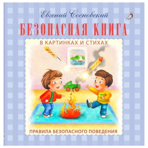 Купить Сосновский Е. Моя самая первая книжка. Безопасная книга , Робинс, Книги для малышей