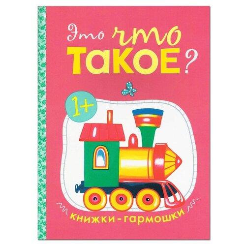 Купить Дорофеева А. М. Книжки-гармошки. Это что такое , Мозаика-Синтез, Книги для малышей