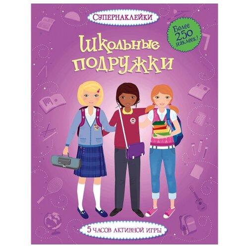 Купить Книжка с наклейками Супернаклейки. Школьные подружки , Machaon, Книжки с наклейками