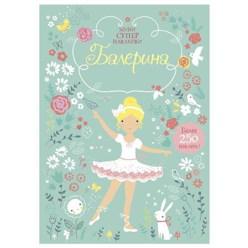 Купить Книжка с наклейками Балерина, Machaon, Книжки с наклейками