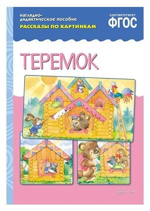 Набор карточек Мозаика-Синтез ФГОС Рассказы по картинкам. Теремок 29.5x20.5 см 8 шт.