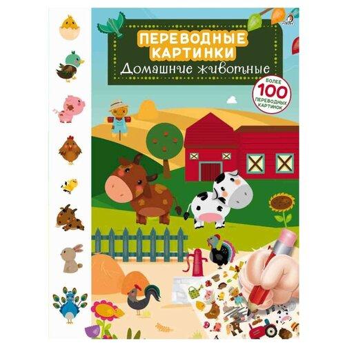 Купить Переводные картинки. Домашние животные, Робинс, Книжки с наклейками