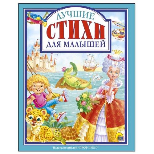 Купить Манакова М. Лучшие стихи для малышей , Проф-Пресс, Детская художественная литература