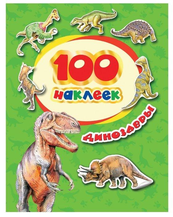 РОСМЭН Набор наклеек Стикерляндия Динозавры, 100 шт. (34614)