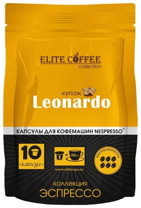Кофе в капсулах Elite Coffee Collection Leonardo (10 шт.)