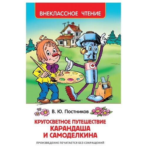 """Постников В.Ф. """"Кругосветное путешествие Карандаша и Самоделкина"""""""
