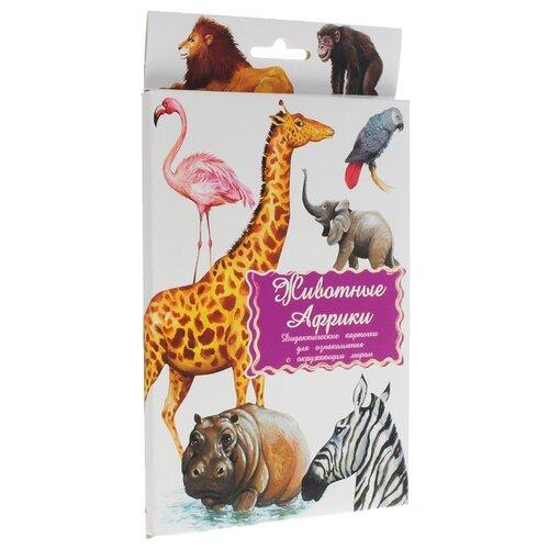 цена на Набор карточек Маленький гений Животные Африки 21x15 см 16 шт.