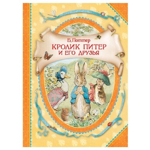 Купить Поттер Б.Э. Кролик Питер и его друзья , РОСМЭН, Детская художественная литература